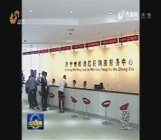山东省政府融资服务项目已获授信819亿元