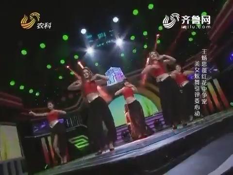 中国村花:王炀思瑾红花中争宠 美女炫舞引评委心动