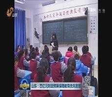 山东:百亿元财政预算保障教育优先发展