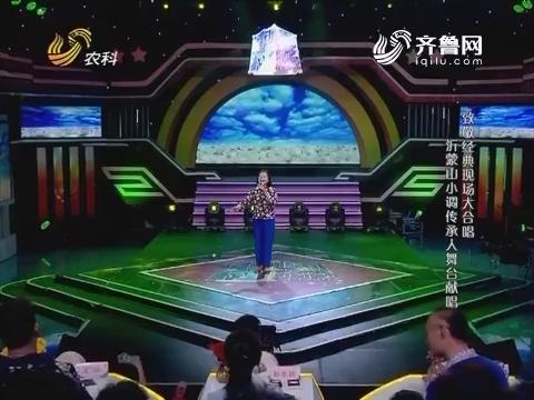 中国村花:沂蒙山小调传承人舞台献唱 致敬经典现场大合唱