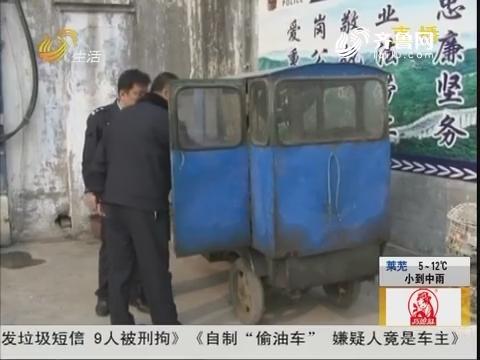 """济宁:自制""""偷油车"""" 趁着夜色伸贼手"""