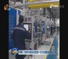 济南:为中小微企业发放一亿元创新券