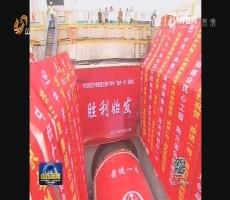 济南轨道交通R1线大济区间隧道开始掘进