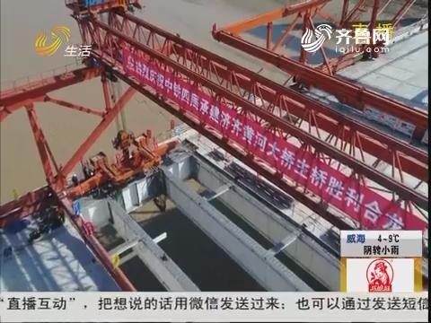 济齐黄河大桥合龙 下半年建成通车