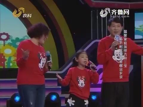 中国村花:温馨家庭演绎吉祥三宝 临沂村花爱心奉献众乡亲