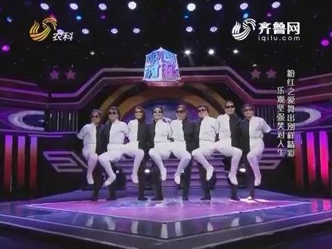 中国村花:粉红之爱舞出别样精彩 乐观坚强笑对人生