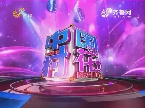 20170327《中国村花》:粉红之爱舞出别样精彩 乐观坚强笑对人生