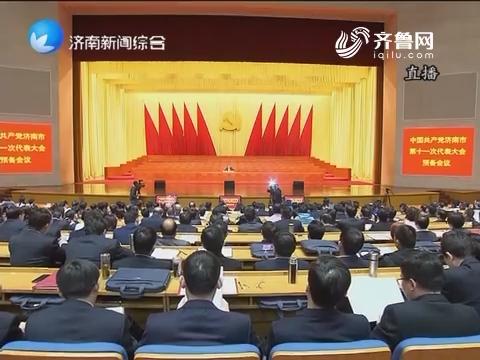 中国共产党济南市第十一次代表大会举行预备会议