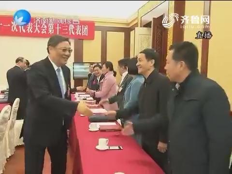 王文涛看望出席济南市第十一次党代会代表