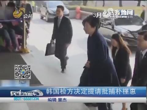 韩国检方决定提请批捕朴槿惠