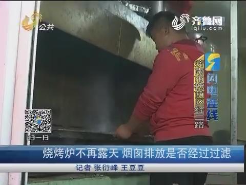 闪电连线:济南三个区划定禁止露天烧烤区域