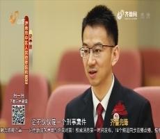 20170327《齐鲁先锋》:党员风采·共筑中国梦 党员争先锋 史守鹏——检察官要用证据说话