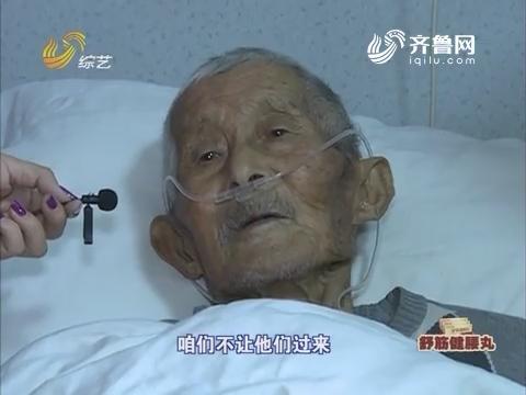 当红不让:抗战老兵朱工友病榻上寻找生死战友