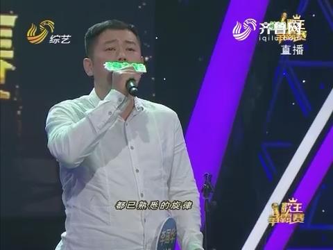 歌王争霸赛:李国华演唱歌曲《明天你是否依然爱我》 老母亲现场来加油