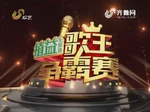 20170327《歌王争霸赛》:吴沁队以微弱优势暂时领先