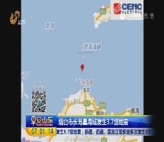 烟台市长岛县海域发生3.7级地震