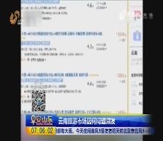 云南旅游市场因何问题频发