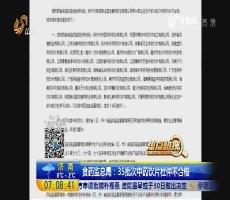 【热点快搜】食药监总局:35批次中药饮片杜仲不合格