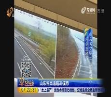 【闪电连线】山东省高速路况信息