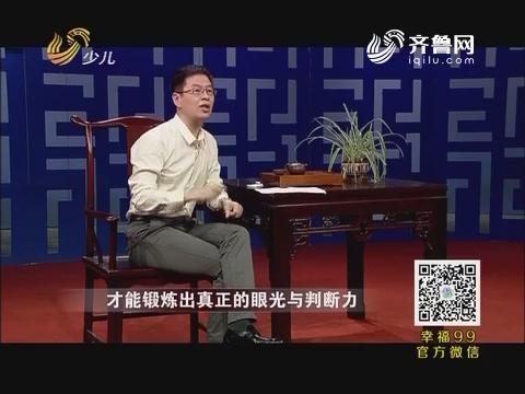 20170328《幸福99》:曾国藩教子十法