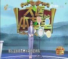 20170328《大医本草堂》:中医专家如何看待更年期