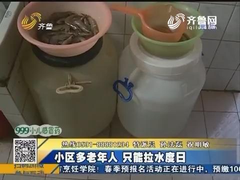 枣庄星辰公寓频繁停水 小区多老年人只能拉水度日