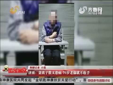 济南:妻离子散又患病 70岁老偷就不收手