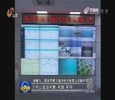 山东:强化海洋科技创新 抢占产业发展先机
