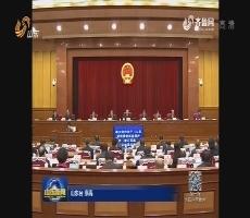 山东省十二届人大常委会举行第二十七次会议 传达十二届全国人大五次会议精神