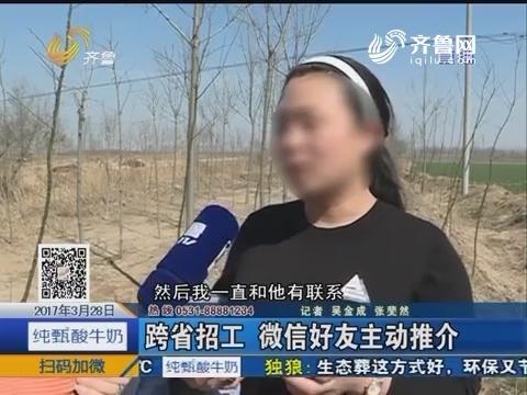 滨州:跨省招工微信好友主动推介 帮忙买车票不料对方退票取钱