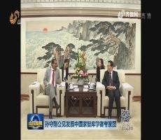 孙守刚会见发展中国家智库学者考察团