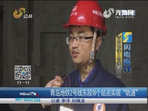 """【闪电连线】青岛地铁2号线东段18个站点实现""""轨通"""""""