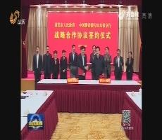 建行山东省分行与莱芜签署100亿授信合作协议