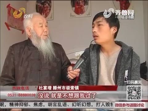 【和气生财】枣庄:妻子舍孩子出走 丈夫欲讨回彩礼