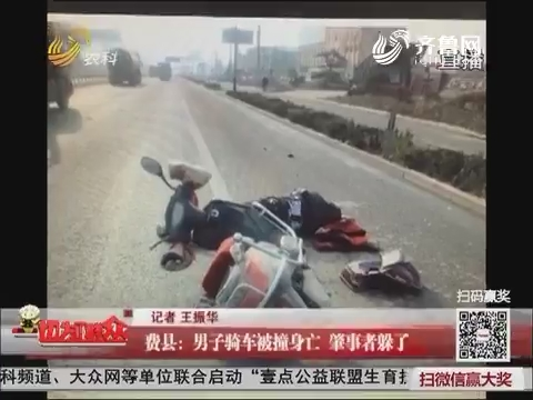 费县:男子骑车被撞身亡 肇事者躲了