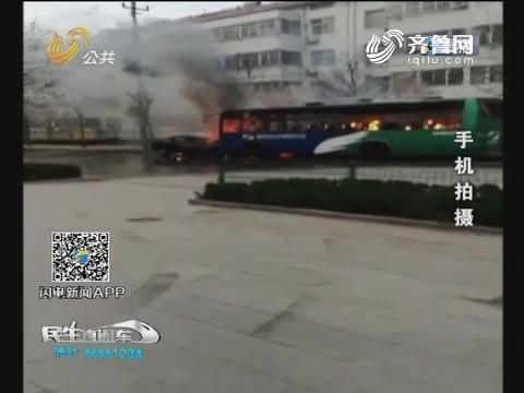 潍坊:轿车逆行撞上路边客车 起火报废