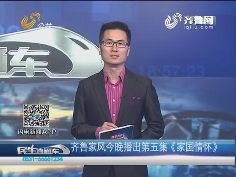 齐鲁家风28日晚播出第五集《家国情怀》