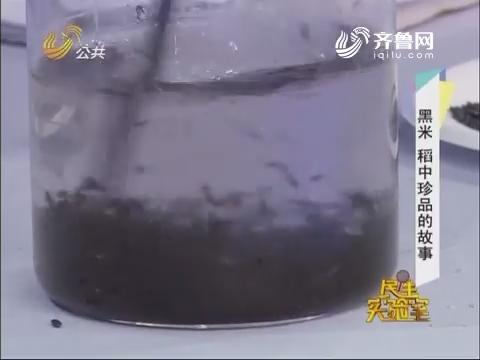 20170328《民生实验室》:黑米——稻中珍品的故事