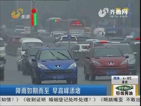 济南:降雨如期而至 早高峰添堵