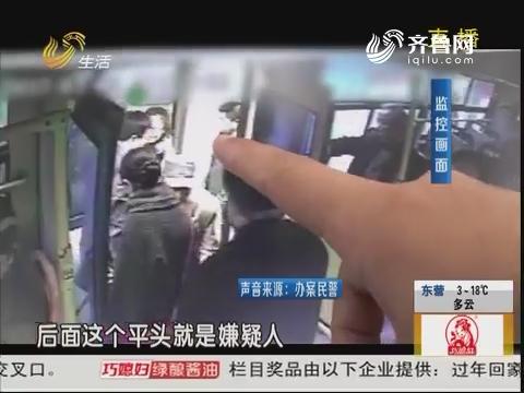 济南:抱孩子坐公交 手机不翼而飞