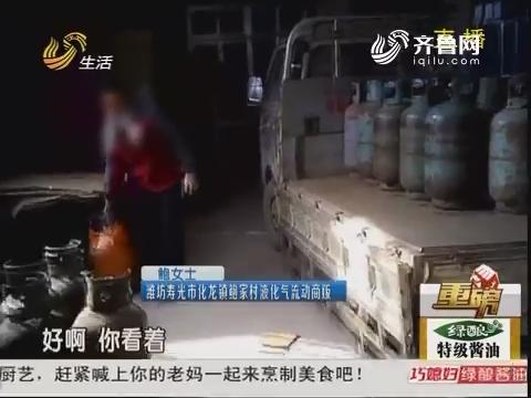 【重磅】寿光:流动商贩 液化气送货上门