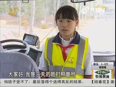 """威海:安全教育日 学生当起""""照管员"""""""