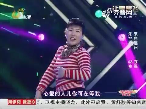 让梦想飞:怀春大姐上台表白 暗恋评委已五年