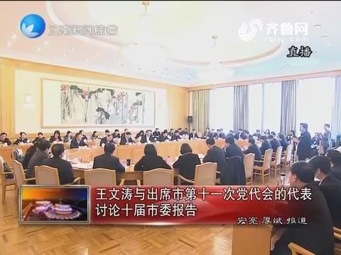 王文涛与出席市第十一次党代会的代表讨论十届市委报告