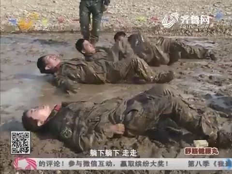 当红不让:泥潭训练强度大 队员变成小泥人
