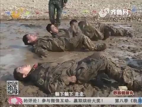 20170328《当红不让》:铁血硬汉挑战地狱训练