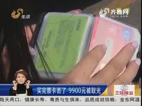 淄博:买完票卡丢了 9900元被取光