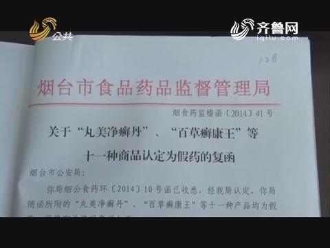 【天平之光】2元假药卖500 领刑6年罚80万