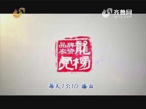 20170329《品牌农资龙虎榜》:《好辣椒 棒!棒!棒!》