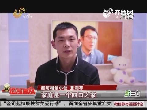 """大妈相亲会:感恩父爱 潍坊29岁""""暖男""""征婚"""